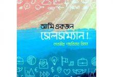 Photo of আমি একজন সেলসম্যান – তানভীর শাহরিয়ার রিমন Pdf Download