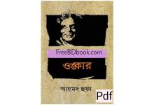 Photo of ওঙ্কার আহমদ ছফা pdf book Download