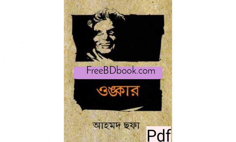 ওঙ্কার আহমদ ছফা pdf book Download