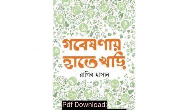 Photo of গবেষণায় হাতেখড়ি – রাগিব হাসান pdf download