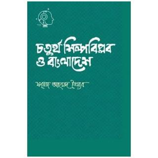চতুর্থ শিল্পবিপ্লব ও বাংলাদেশ pdf