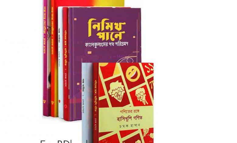 চমক হাসানের বই pdf download