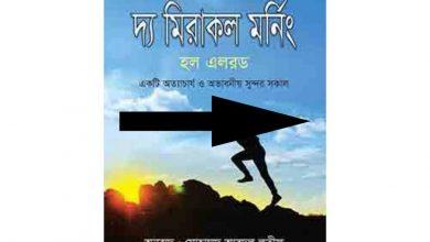 Photo of দ্য মিরাকল মর্নিং হ্যাল এলরড pdf download