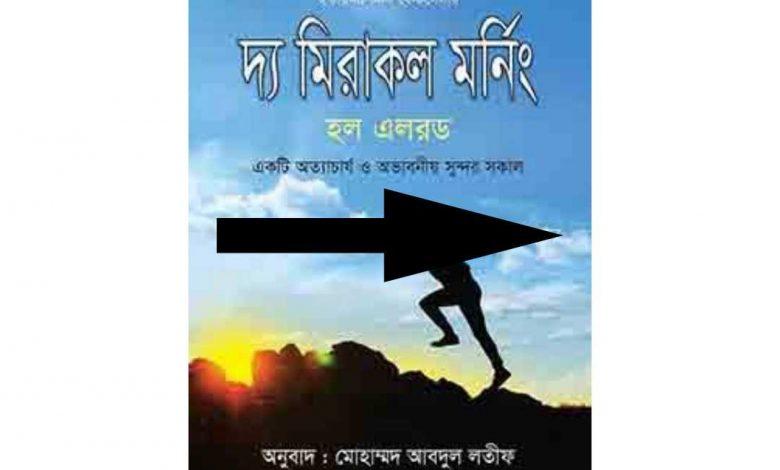 দ্য মিরাকল মর্নিং হ্যাল এলরড pdf