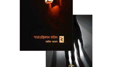 Photo of প্যারাডক্সিক্যাল সাজিদ ১, ২ আরিফ আজাদ pdf Download