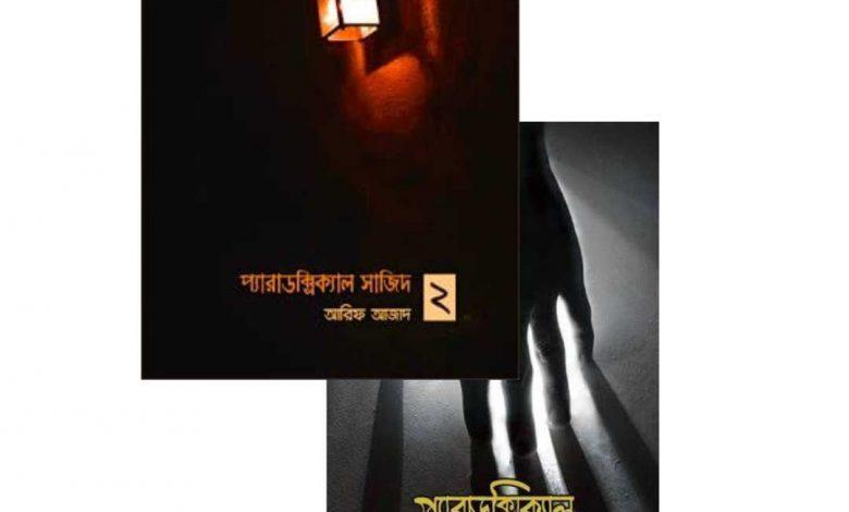 প্যারাডক্সিক্যাল সাজিদ ১,২ pdf