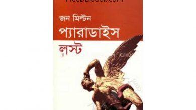 Photo of প্যারাডাইস লস্ট বাংলা অনুবাদ pdf download