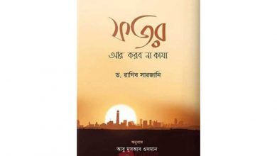 Photo of ফজর আর করব না কাযা ড. রাগিব সারজানি Pdf Download