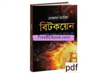 Photo of বিটকয়েন মোস্তফা তানিম – Bitcoin Mostafa Tanim pdf Download