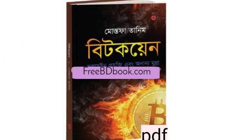 বিটকয়েন মোস্তফা তানিম – Bitcoin Mostafa Tanim pdf Download