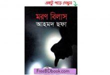 Photo of মরণ বিলাস লেখক আহমদ ছফা pdf Download