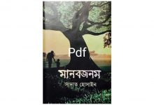 Photo of মানবজনম সাদাত হোসাইন pdf download