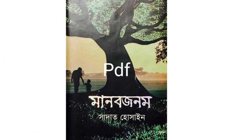 মানবজনম সাদাত হোসাইন pdf download