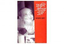 Photo of যদ্যপি আমার গুরু আহমদ ছফা Pdf Download