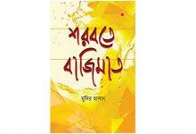Photo of শরবতে বাজিমাত মুনির হাসান pdf Download