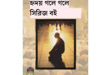 Photo of হৃদয় গলে সিরিজ pdf download