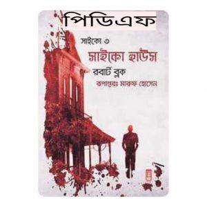 সাইকো ১, ২, ৩ pdf - Psycho house 3 bangla pdf