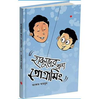habluder jonno programming jhankar mahbub pdf