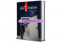 Photo of রোড টু সাকসেস pdf Download