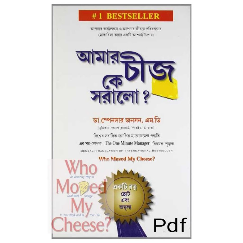 Photo of হু মুভ মাই চিজ – who moved my cheese bangla pdf Download