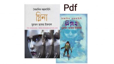 Photo of গ্লিনা + নিয়ান – জাফর ইকবাল pdf download