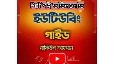 Photo of ইউটিউবিং গাইড – রাফিউল আহসান pdf বই Download