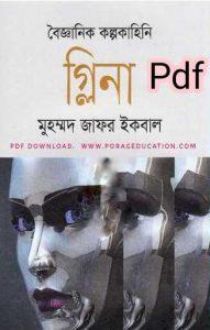 গ্লিনা জাফর ইকবাল pdf