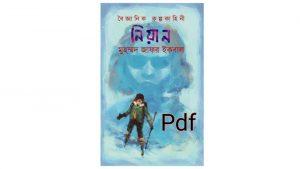 নিয়ান জাফর ইকবাল pdf