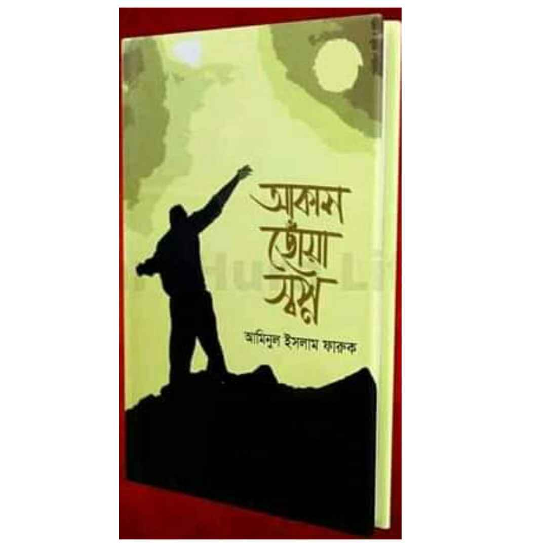 Photo of আকাশ ছোঁয়া স্বপ্ন Pdf Download & Review