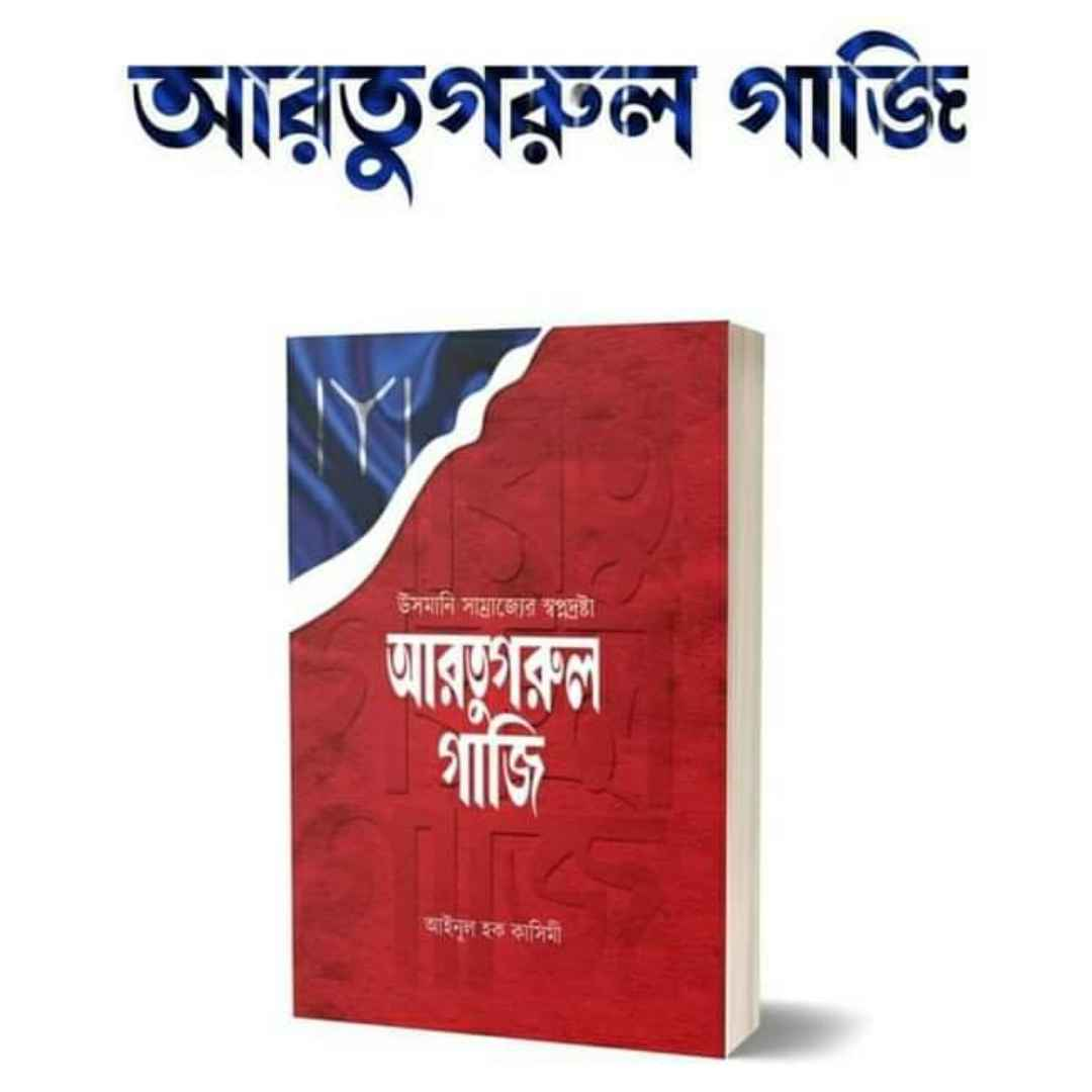 Photo of ertugrul ghazi pdf in bangla Review