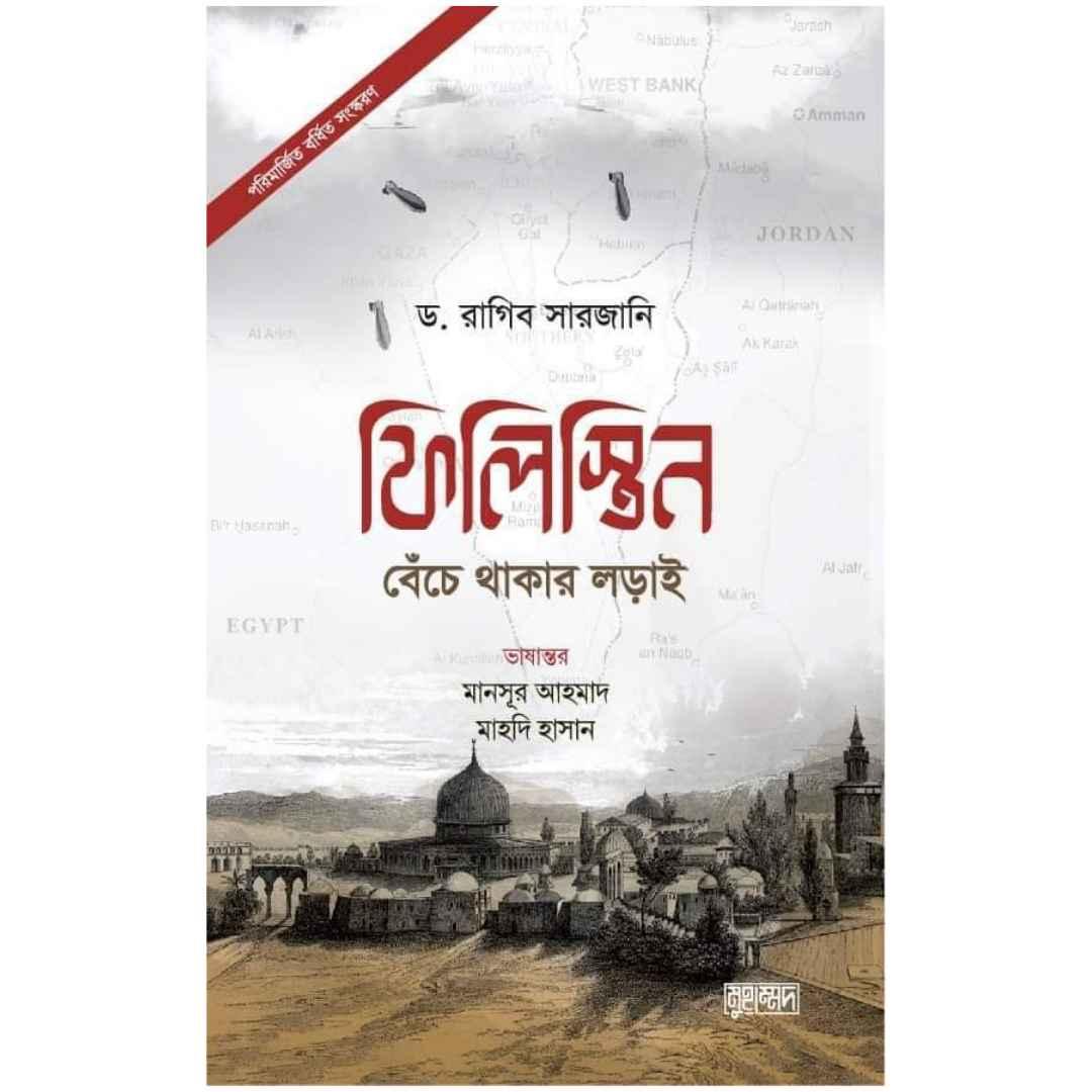 Photo of ফিলিস্তিন বেঁচে থাকার লড়াই – philistine pdf bangla version