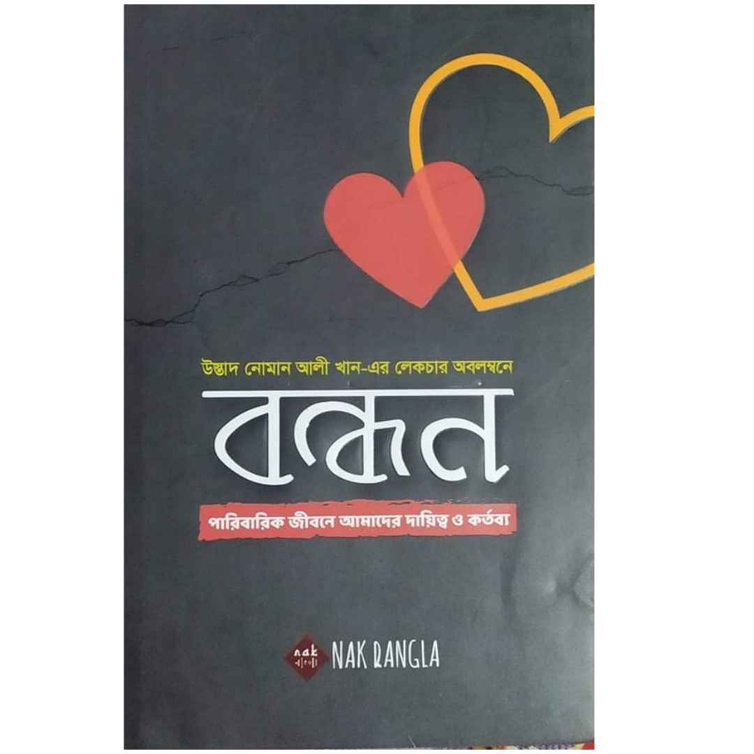 Photo of বন্ধন – bondhon pdf book Download & Review
