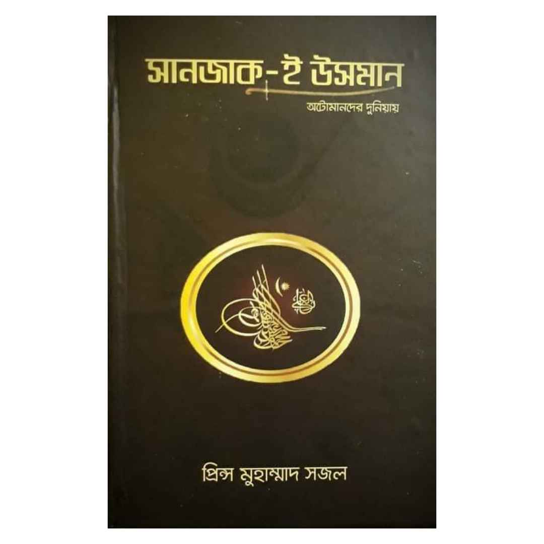 Photo of Sanjak e usman bangla pdf download & Review