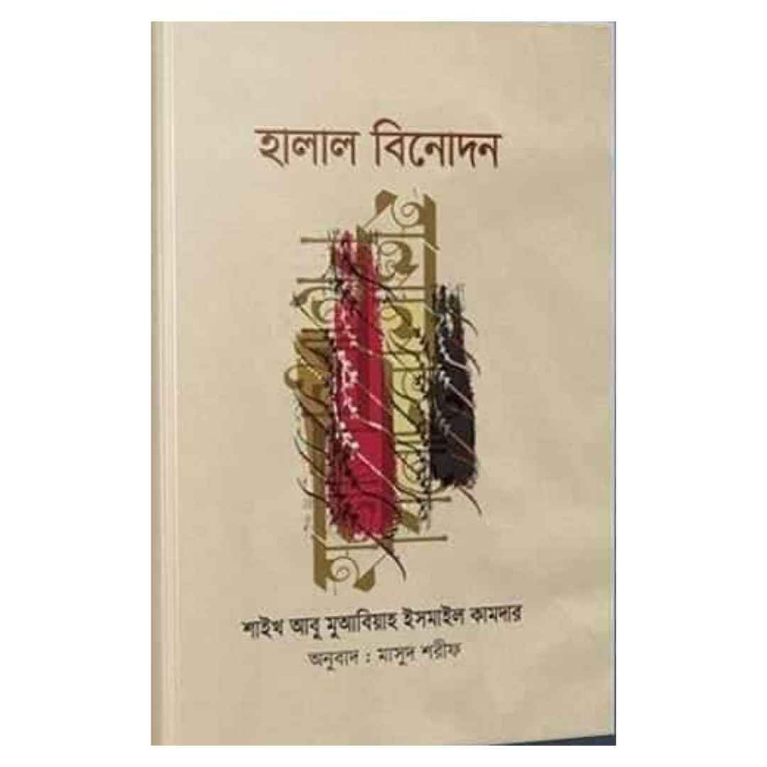 Photo of হালাল বিনোদন – halal binodon pdf Download & Review