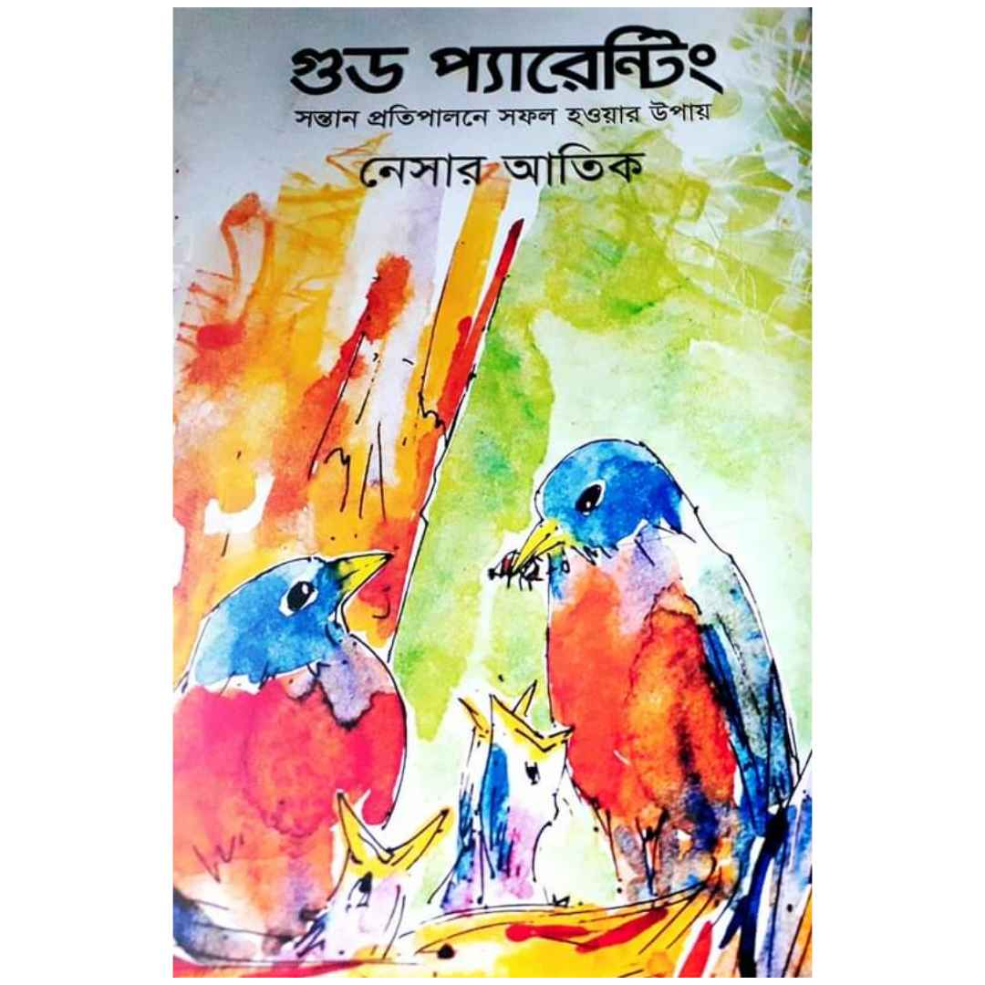 Photo of Good Parenting Bangla books Pdf Download & Review