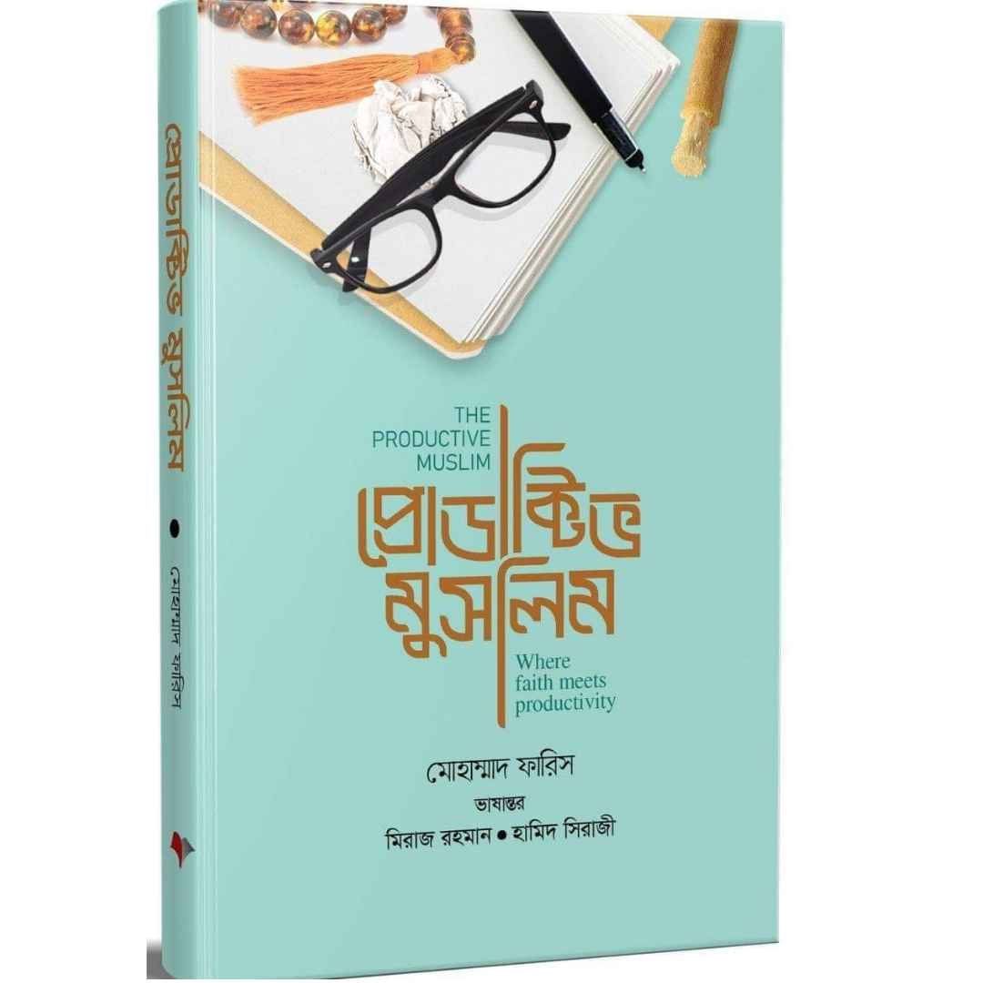 Photo of প্রোডাক্টিভ মুসলিম – Productive Muslim Pdf bangla Review