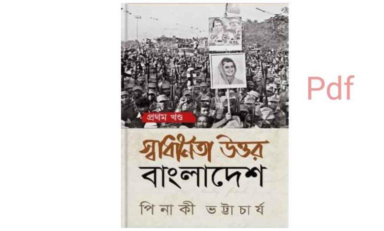 উত্তর বাংলাদেশ পিনাকী ভট্টাচার্য pdf download