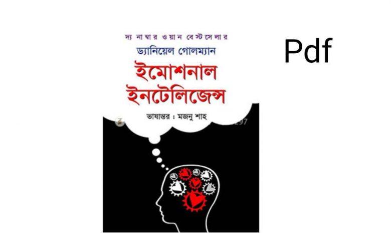 Emotional intelligence bangla PDF
