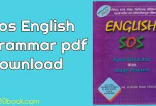 Photo of Sos English Grammar Book Pdf Download