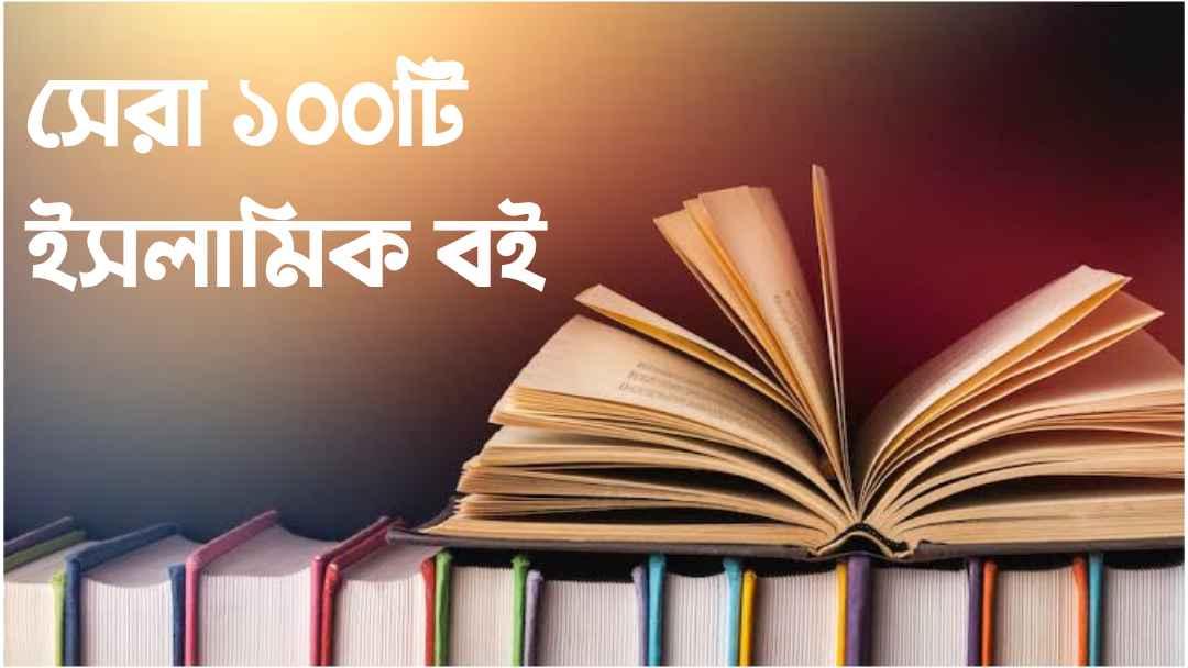 Photo of Top 100 favorite islamic bangla book pdf free download
