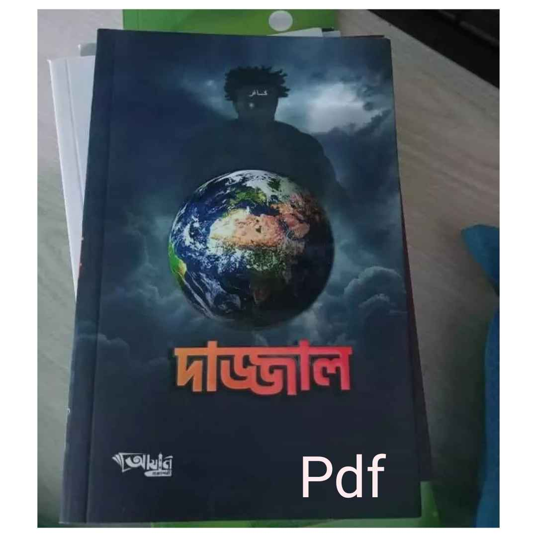 Photo of দাজ্জালের আগমন কাহিনী – Dajjal Pdf book download
