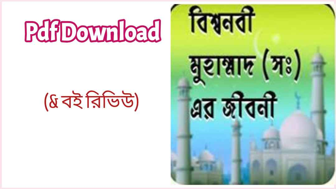 Photo of nobir jiboni bangla book pdf – নবিজীবনী Pdf বই রিভিউ