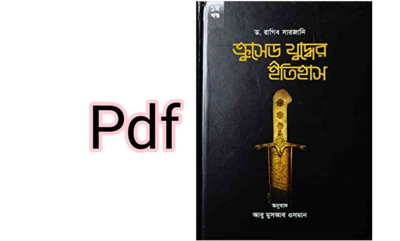 যুদ্ধের ইতিহাস Pdf Download