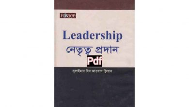 Photo of Leadership Bangla Pdf Download
