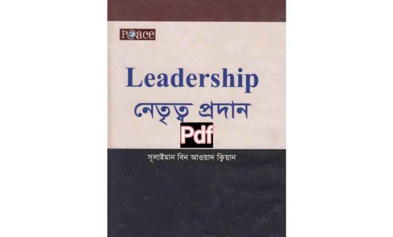 Leadership Bangla Pdf Download