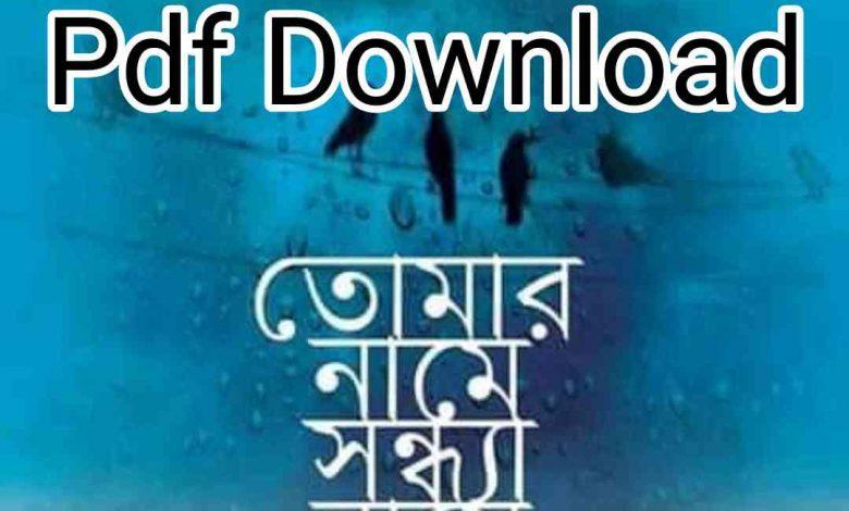 Tomar name sondha name pdf by sadat hossen