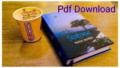 Photo of Nirbason by Sadat hossain Pdf free Download