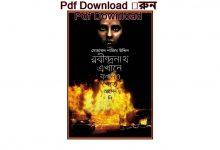 Photo of Rabindranath Ekhane kokhono khete asen ni pdf Download
