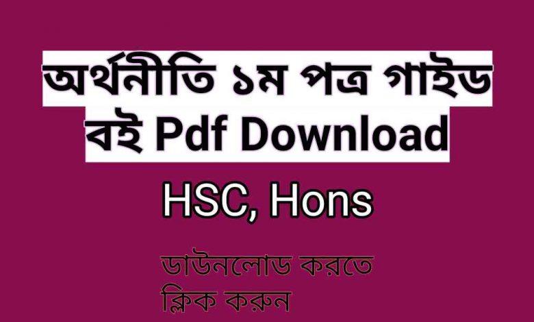 অর্থনীতি ১ম পত্র গাইড Pdf Download বই