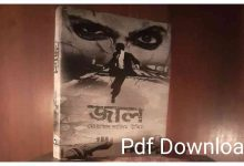 Photo of জাল নাজিম উদ্দিন Pdf – Jaal Najim Uddin Pdf Download